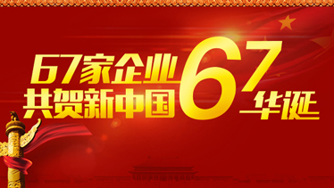 67家企業共賀新中國67華誕