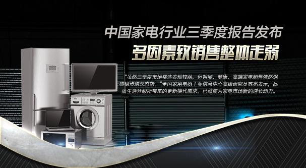 中国家电行业三季度报告发布 多因素致销售整体走弱